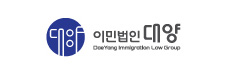 (주)이민법인대양