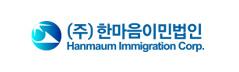 (주)한마음이민법인